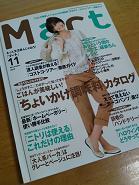コピー 〜 100928Mart1.JPG