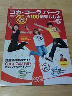 コピー 〜 110401コカコーラパーク本1.JPG